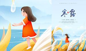 少女插画主题寒露节气海报PSD素材