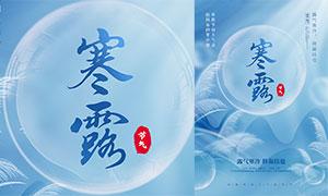 蓝色唯美风寒露节气海报设计PSD素材