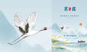 新中式主题寒露节气海报设计PSD素材