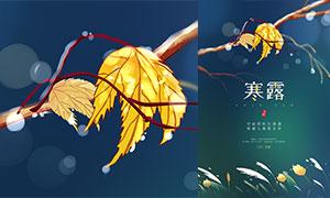 小清新主题寒露节气海报设计PSD素材