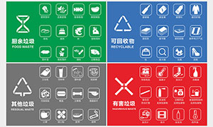垃圾桶垃圾分類指南標識設計矢量素材