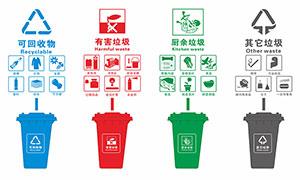 垃圾桶上的垃圾分類標志設計矢量素材