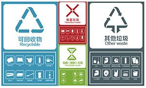 文明城市垃圾分類標識設計矢量素材