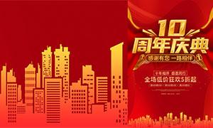商場十周年慶典促銷海報PSD素材