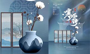 中式主題地產公司寒露節氣海報PSD素材