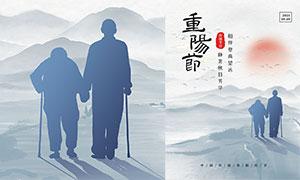 中国风重阳佳节活动宣传单PSD素材