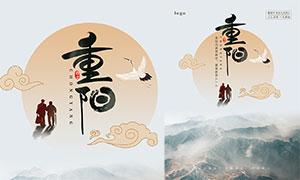 中式主题重阳节活动宣传单PSD素材
