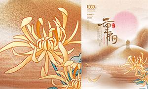 中国风古典风格重阳节海报PSD素材