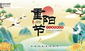 中国风重阳节活动展板设计PSD素材