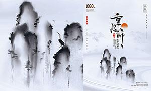 中国风水墨风格重阳节海报PSD素材