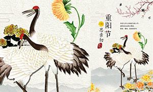 中式主题重阳节活动宣传海报PSD素材