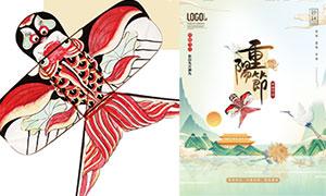 国潮风格重阳佳节海报设计PSD素材