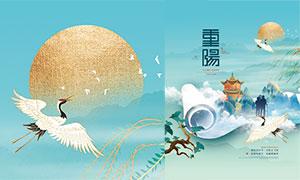 国潮风格重阳节海报设计PSD素材