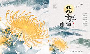 中国风重阳佳节活动宣传单设计PSD素材