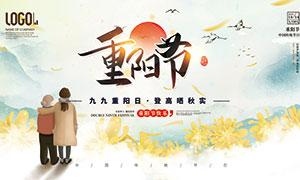 中国风重阳节活动宣传栏设计PSD素材