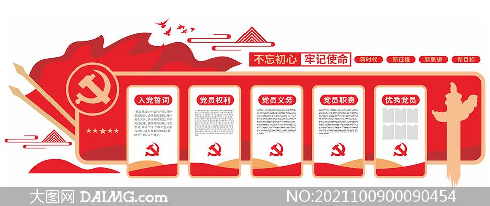 党支部优秀党员党建文化墙设计矢量素材