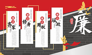 党支部党员廉政建设文化墙设计矢量素材