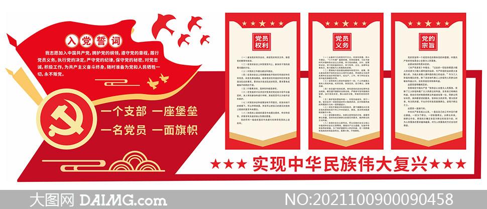 党支部党员入党誓词文化墙设计矢量素材