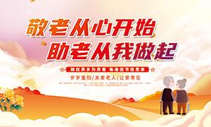 重阳节敬老助老活动宣传展板PSD素材