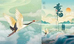 中式国潮风重阳节海报设计PSD素材