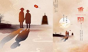 重阳节敬老爱老活动海报设计PSD素材