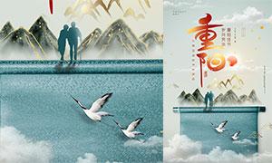中国风古典重阳节海报设计PSD素材