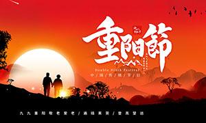 重阳节敬老爱老活动宣传展板PSD素材