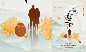 中式主题重阳节活动宣传单设计PSD素材