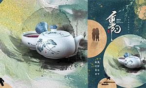 中式装饰主题重阳节海报设计PSD素材