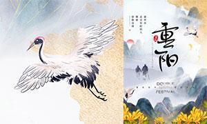 中国风传统重阳佳节海报设计PSD素材