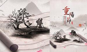 中国风卷轴风格重阳节海报PSD素材
