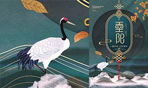 重阳佳节活动宣传单设计PSD素材