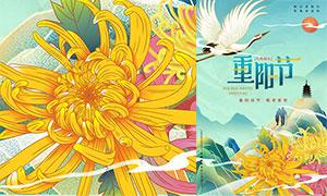 新中式国潮风重阳节海报设计PSD素材