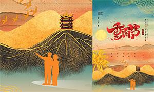 中式古典重阳节海报设计模板PSD素材