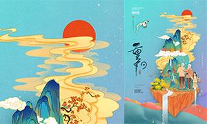 国潮主题重阳节活动海报设计PSD素材
