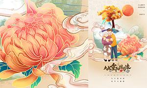 九九重阳节活动宣传海报设计PSD素材
