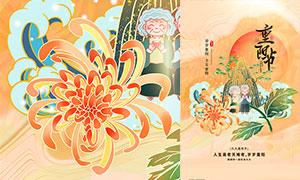 中式主题重阳节活动海报设计PSD源文件