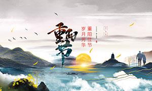 重阳节活动宣传栏设计PSD素材