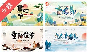 重阳节宣传栏