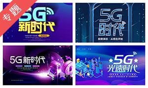 5G新时代海报