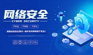 提高网络安全意识宣传栏设计PSD素材