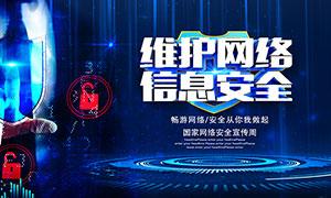 国家网络安全宣传周宣传栏设计PSD素材