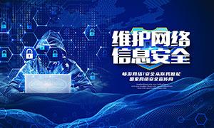 维护网络信息安全主题宣传栏PSD素材