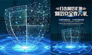打击网络诈骗宣传海报设计PSD素材