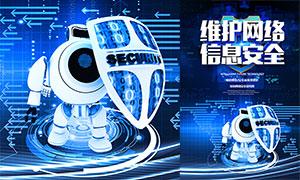 维护网络信息安全宣传海报设计PSD素材