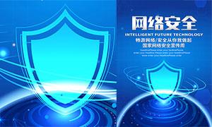国家网络安全宣传周海报设计PSD素材