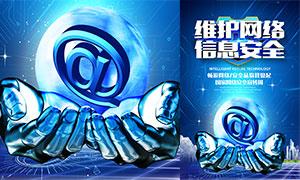 维护网络信息安全宣传海报PSD素材