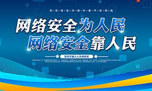 国家网络安全宣传周展板设计PSD素材