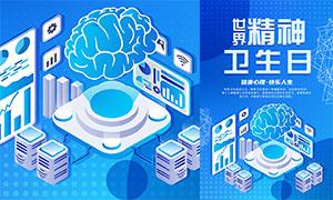 世界精神卫生日宣传海报设计PSD素材