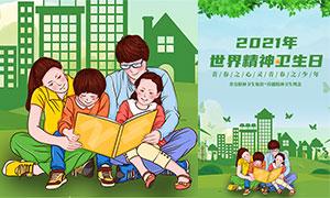 2021世界精神卫生日宣传海报设计PSD素材